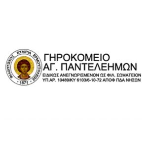 Old people nursing home 'Saint Panteleimon' – Syros